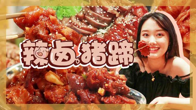 韩式辣卤猪蹄,味道果然不一样