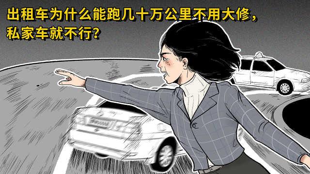 为什么私家车不如出租车耐用?