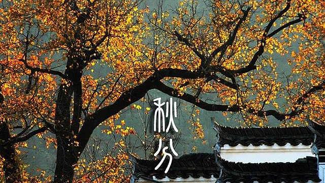 秋分:秋高气爽丰收时