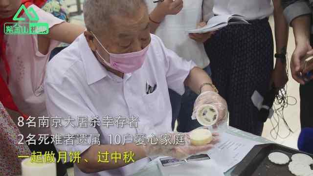南京大屠杀幸存者做月饼过中秋