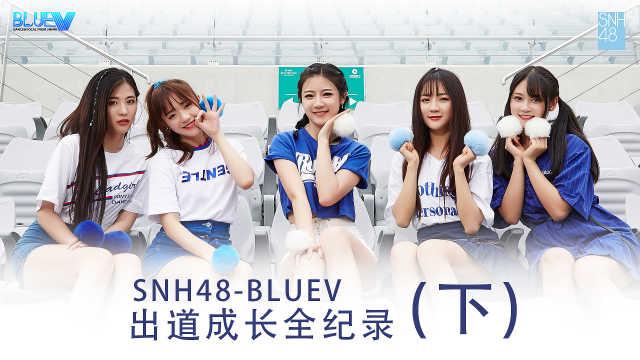 SNH48_BLUEV 纪录片第2集下
