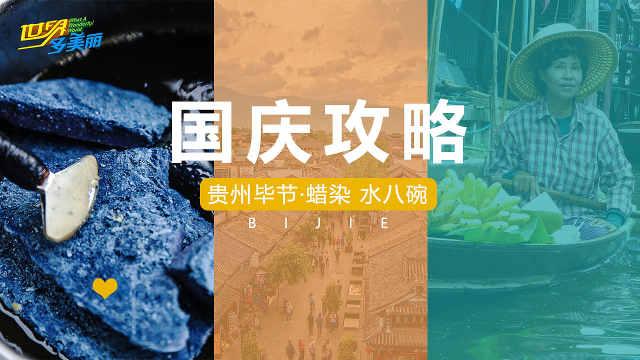 贵州毕节织金洞学蜡染,品尝水八碗
