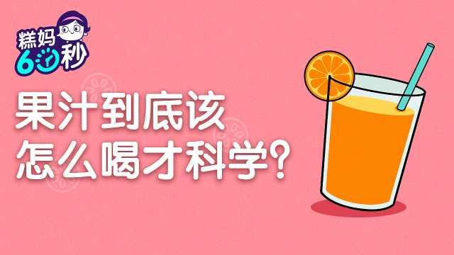 宝宝几岁能喝果汁?