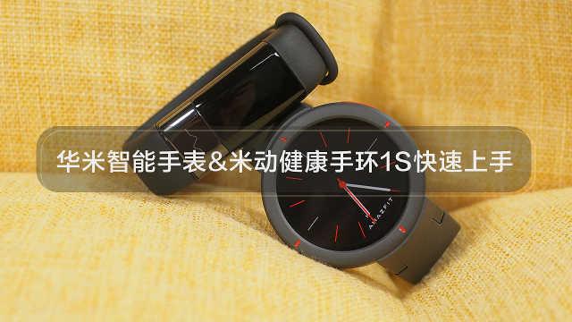 华米智能手表&米动手环