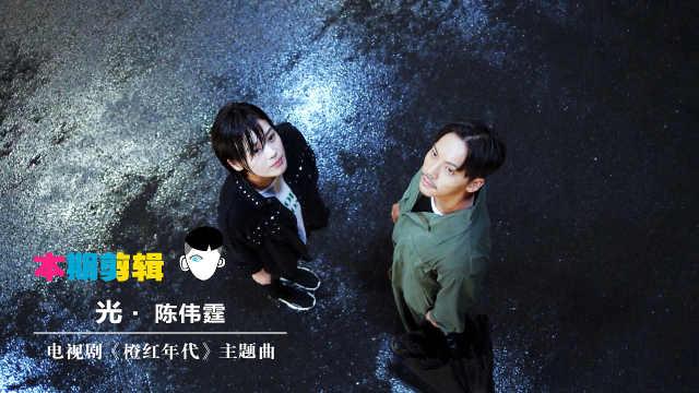 陈伟霆献唱《橙红年代》插曲《光》