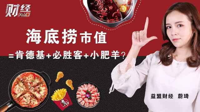海底捞=肯德基+必胜客+小肥羊?