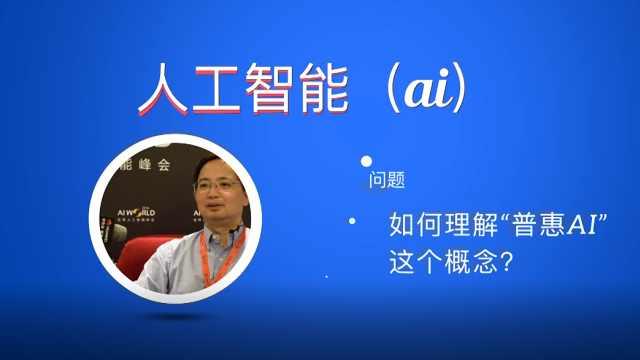 """如何理解""""普惠AI""""这个概念"""