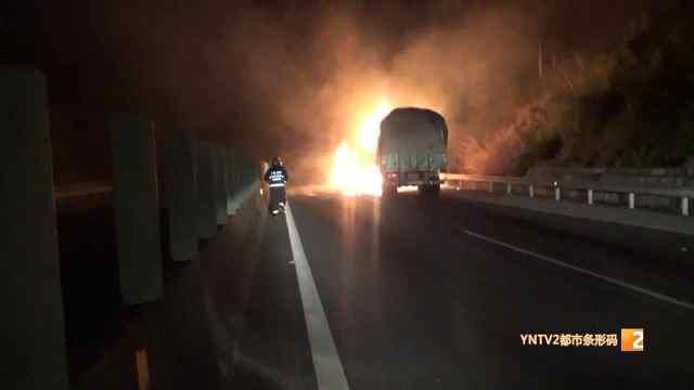 两车相撞致大货车起火