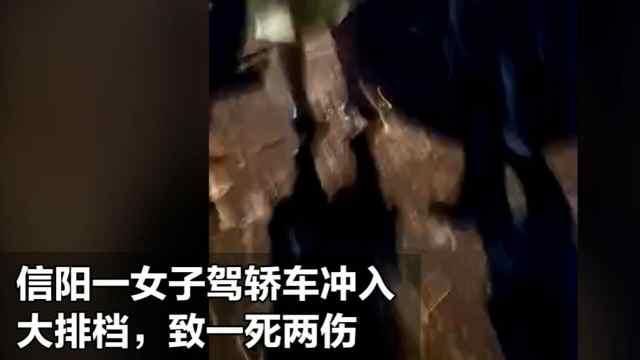 猛犸视频丨信阳女子驾车冲入大排档