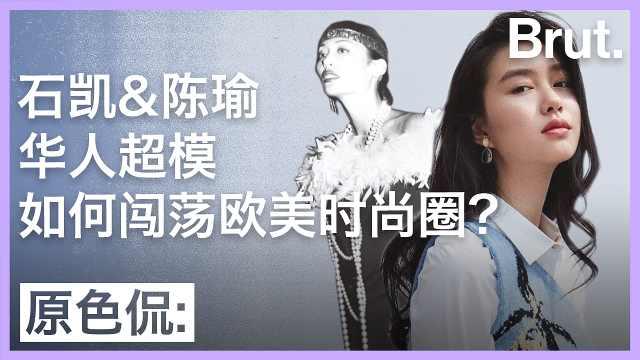 中国超模如何闯荡欧美时尚圈?