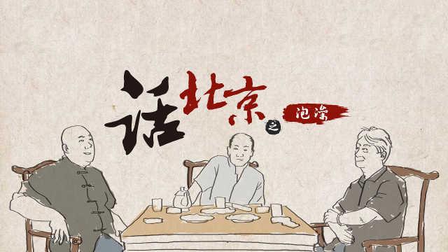 话北京(五):老北京的澡堂子!
