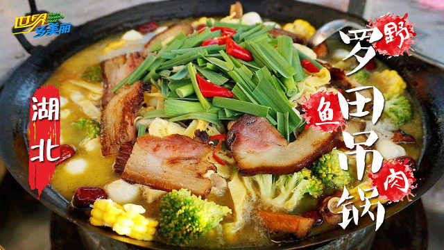 湖北罗田1000多年的特色美食:吊锅