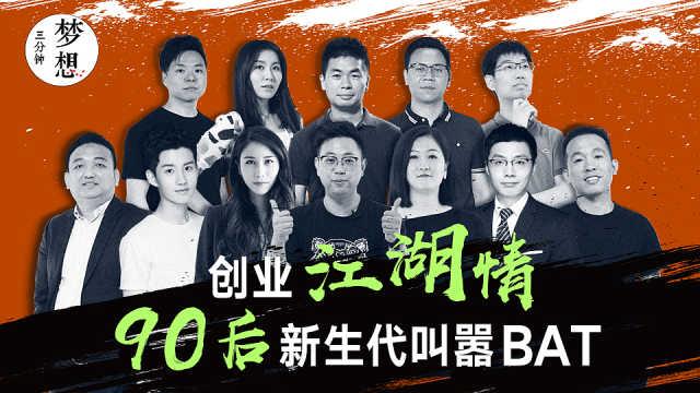 中国新生代创业者叫嚣BAT