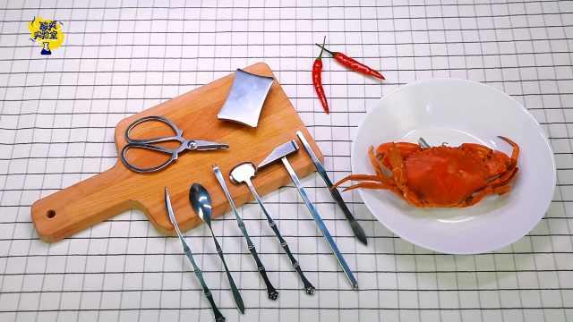用蟹八件吃蟹,双手不沾一滴汁水