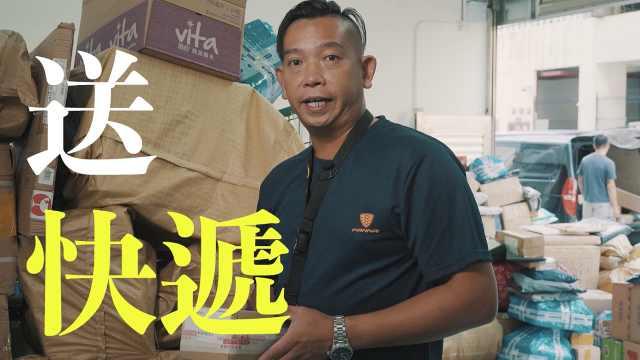 香港最牛快递小哥,台风山竹都不怕!