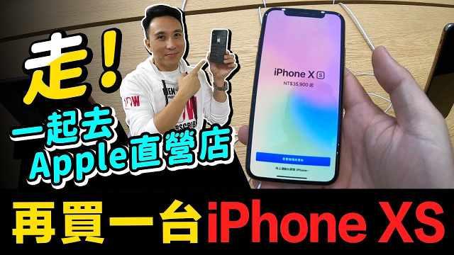 为什么MAX要卖掉换一台iPhone XS?