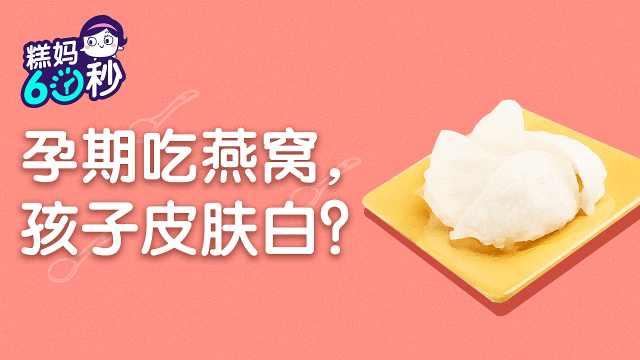 孕期常吃燕窝,宝宝皮肤白又嫩?