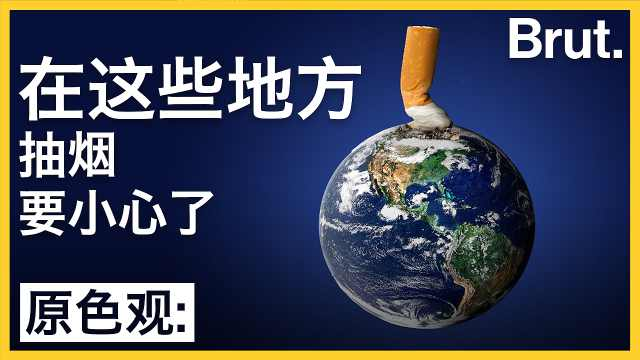 在这些地方抽烟,可要小心了!