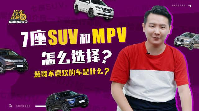 SUV和MPV怎么选?