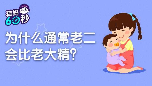 二胎家庭,老二为什么比老大精?