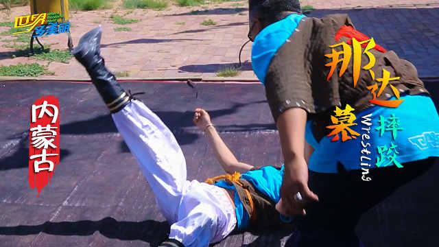 那达慕大会美女轻松摔倒蒙古族小伙