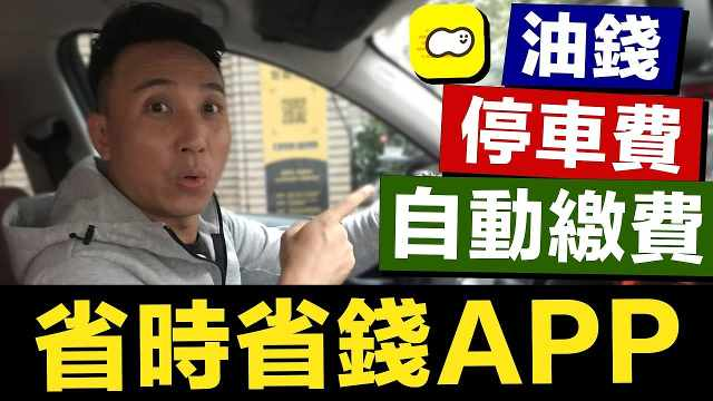台湾ETC有多方便,加油停车一路过