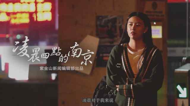 微电影|凌晨四点的南京