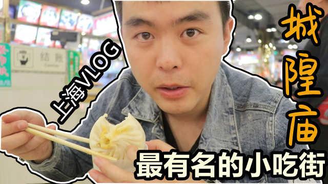 """上海城隍庙试吃""""蟹黄灌汤包"""""""