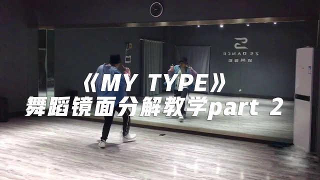 《MY TYPE》舞蹈镜面分解教学part2