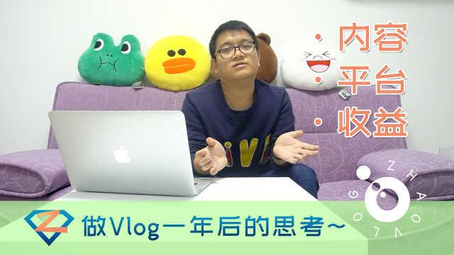 分享做了一年Vlog视频后的一些想法