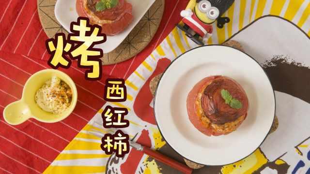 番茄别只用来炒蛋啦,烤着吃更美味