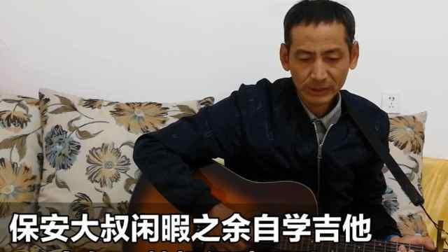 猛犸视频丨保安自学吉他30多年