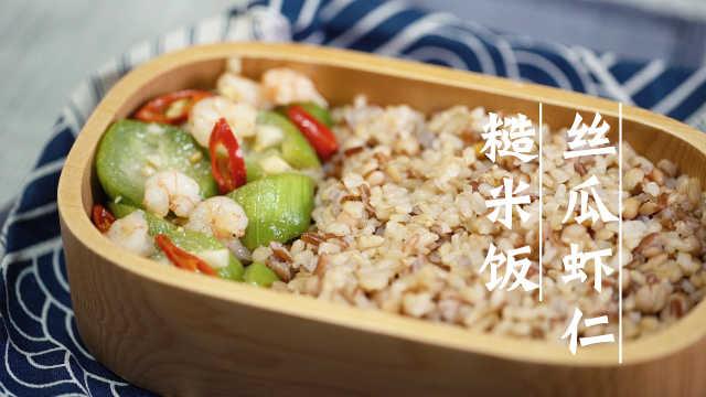 健康瘦身餐:丝瓜虾仁糙米饭