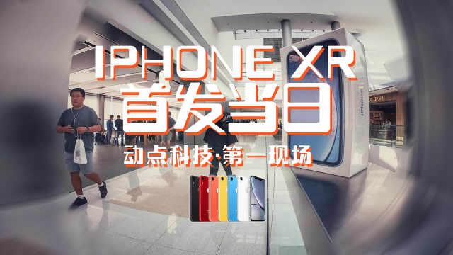 iPhone XR发售首日现场无人取机?
