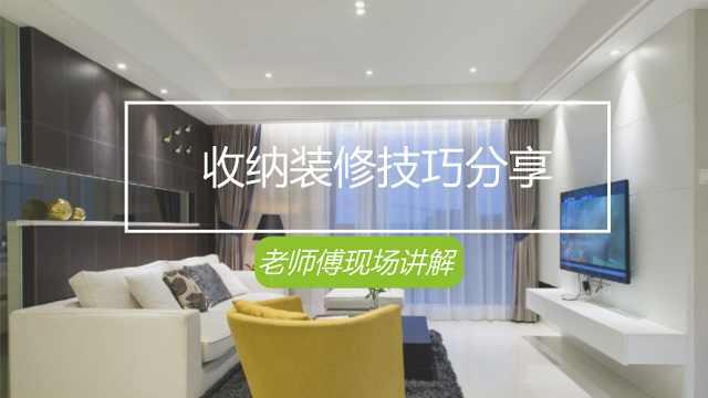 新房装修收纳怎么做最好?