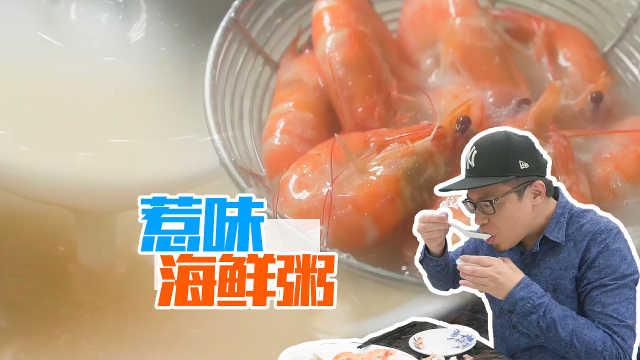 有龙虾的惹味海鲜粥最适合广东人
