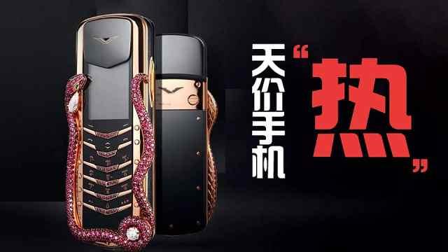 天价手机:价格虚高,为了贵而贵?