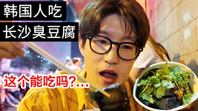韩国人第一次吃臭豆腐大呼过瘾!