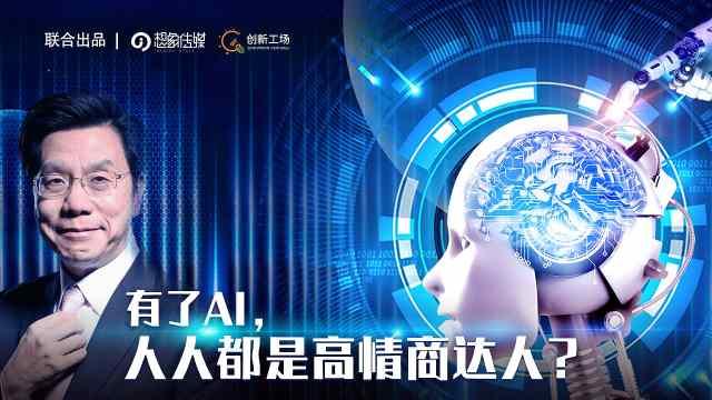 第19集:李开复会担心被AI取代吗?