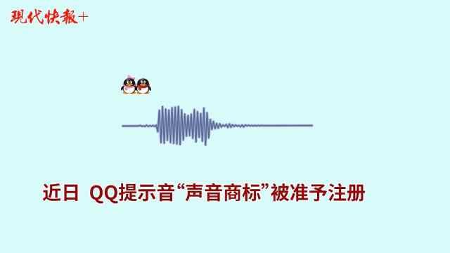 首例声音商标案:QQ提示音准予注册
