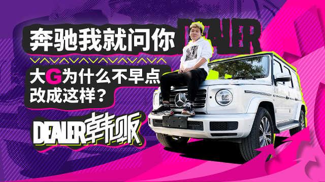 全新奔驰G500 到底改了什么?|韩贩