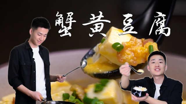 超级下饭的蟹黄豆腐,比真蟹黄还香
