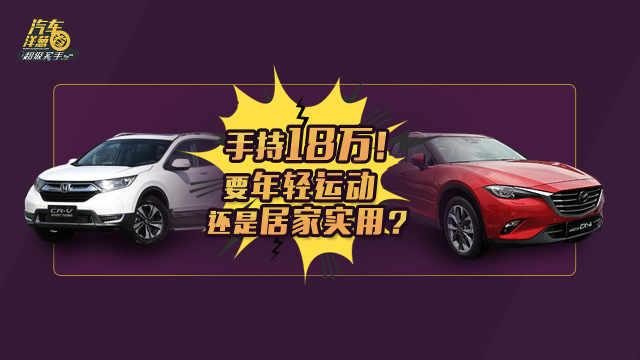 预算18万!买CX-4还是CR-V?
