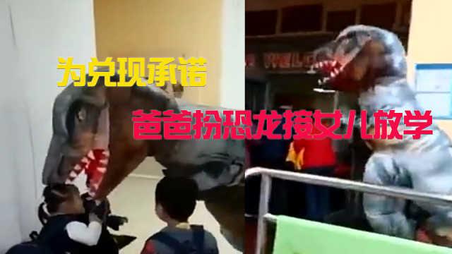 为兑现承诺,爸爸扮恐龙接女儿放学
