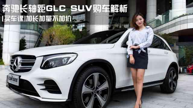 奔驰长轴距GLC SUV购车解析