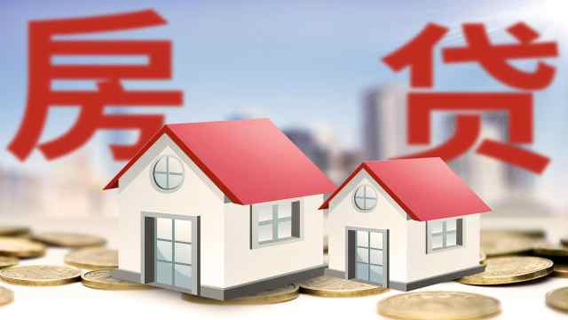 贷款买房,这些事儿必须提前知道!