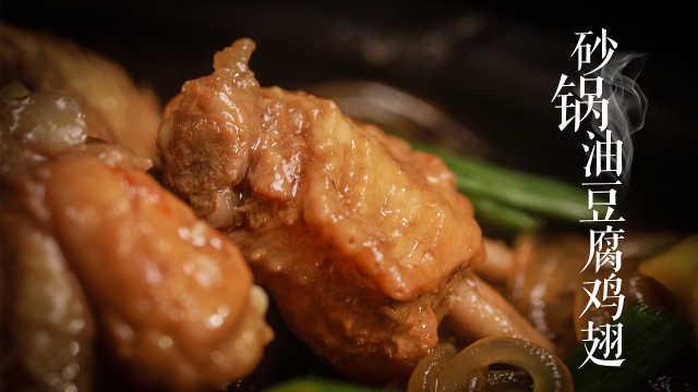 油豆腐鸡翅,暖心暖胃从这一锅开始