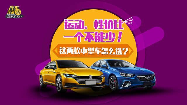 想要运动、性价比!两款车怎么选?