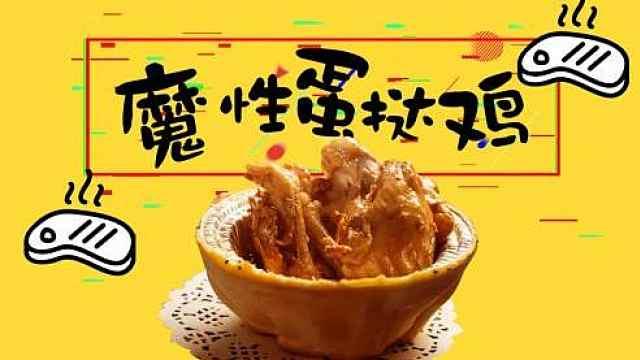 网红小吃,鸡十三蛋挞鸡
