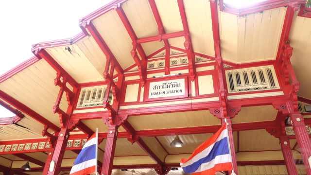 來到華欣火車站,看曼谷的后花園
